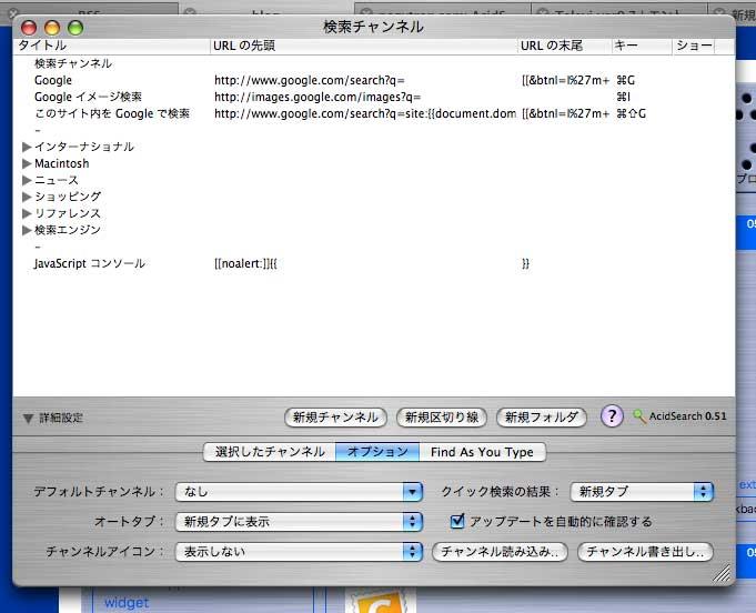 AcidSearch_SS2.jpg