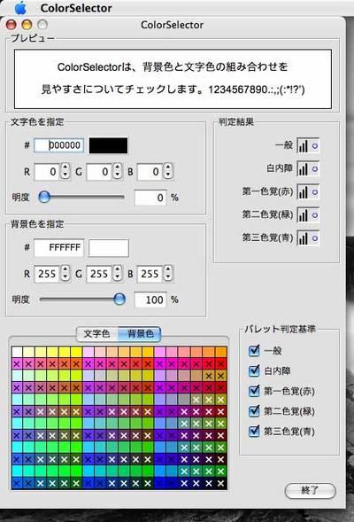 ColorSelector_SS.jpg
