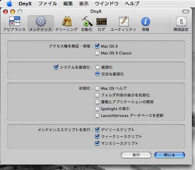 OnyX_SS2.jpg