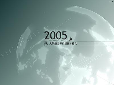 The20thCenturyVoyage_SS4.jpg