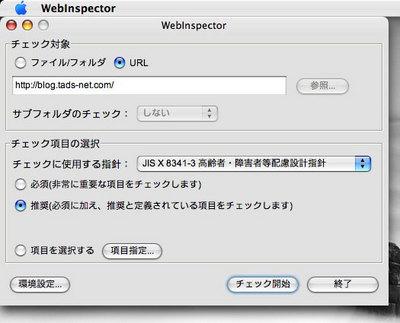 WebInspector_SS1.jpg