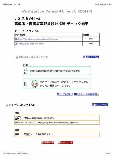 WebInspector_SS2.jpg