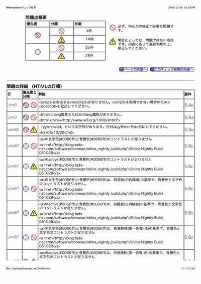WebInspector_SS3.jpg